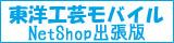 東洋工芸モバイル NetShop出張版